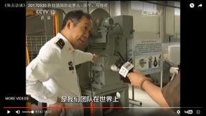 Tümamiral Me Weiming Çin'in elektrikli su jeti sevk sistemi